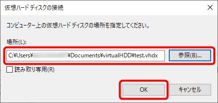 VHDXファイルを選択して「OK」をクリック