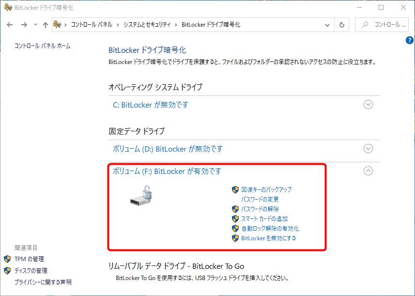 BitLockerの詳細設定