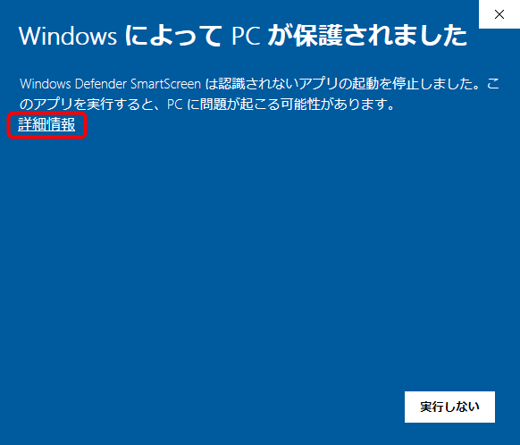 Windows Defender SmartScreenによる警告が出たら「詳細情報」をクリック
