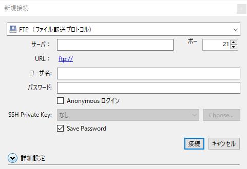 Cyberduckの新規接続画面