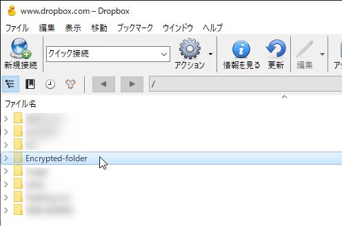 暗号化フォルダをダブルクリックで開く
