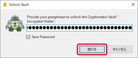 暗号化フォルダのパスワードを入力