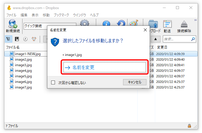 ファイル名変更の確認