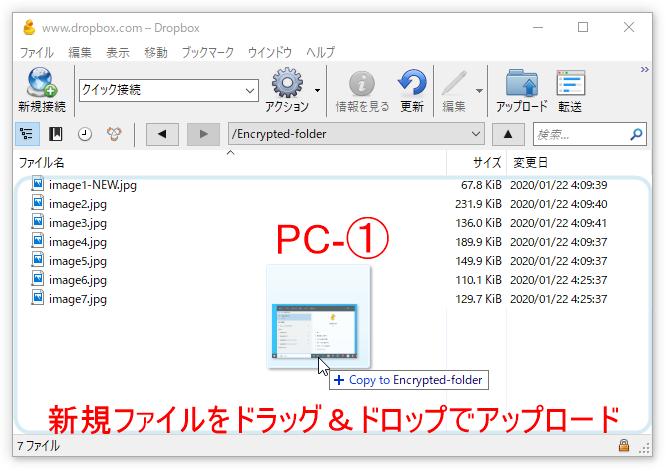 2台のPCで同時にCyberduckを立ち上げて暗号化済みフォルダで作業した際のテスト(1)