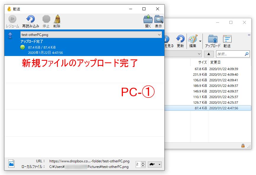2台のPCで同時にCyberduckを立ち上げて暗号化済みフォルダで作業した際のテスト(2)