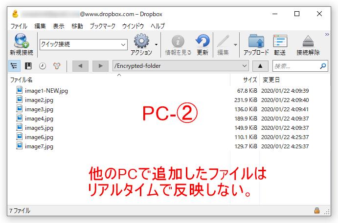 2台のPCで同時にCyberduckを立ち上げて暗号化済みフォルダで作業した際のテスト(3)