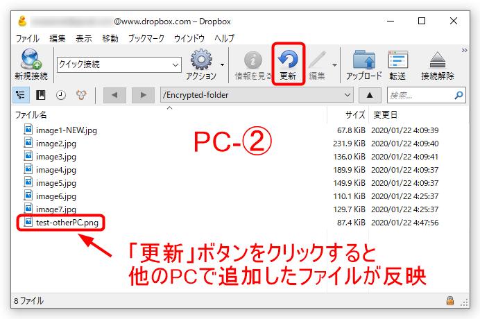 2台のPCで同時にCyberduckを立ち上げて暗号化済みフォルダで作業した際のテスト(4)