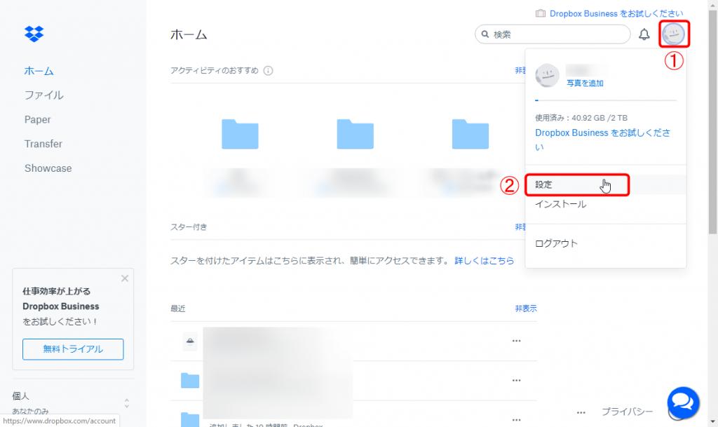 CyberduckのOAuth2.0のアクセストークン無効化方法(1)