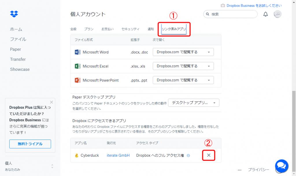 CyberduckのOAuth2.0のアクセストークン無効化方法(2)