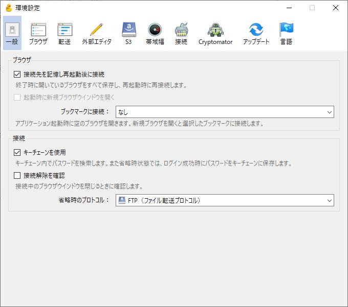 Cyberduckの環境設定画面