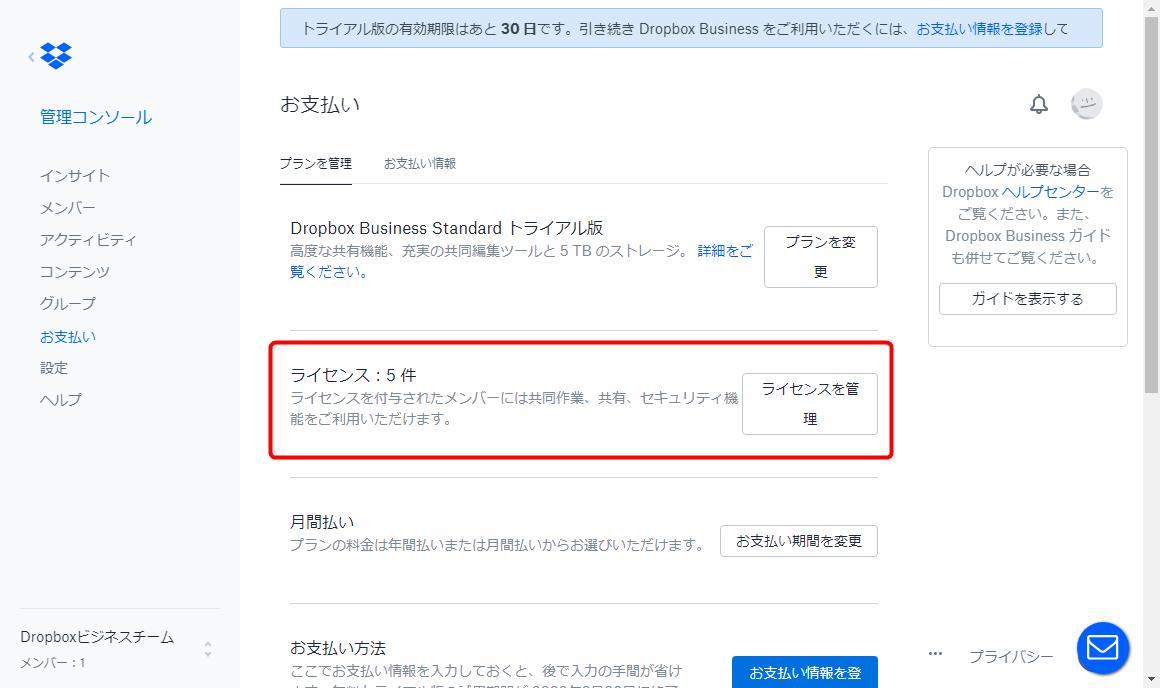 Dropbox Businessの無料トライアルを申し込んだ直後の管理コンソール