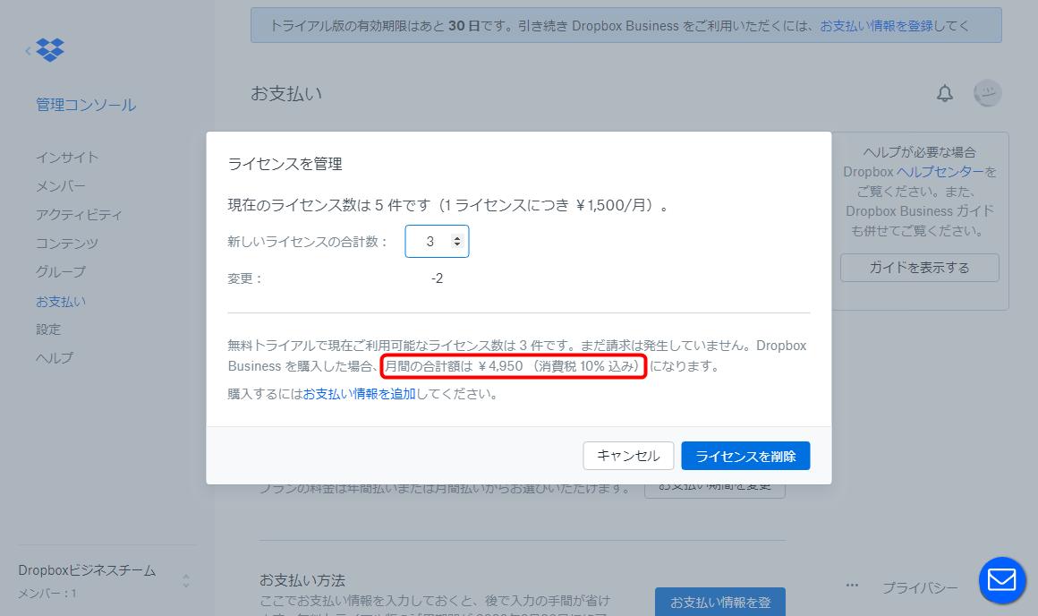 Dropbox Business(Standard)の実質的な最低料金