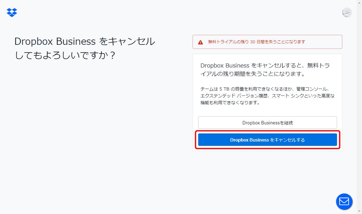 「Dropbox Businesをキャンセルする」をクリック