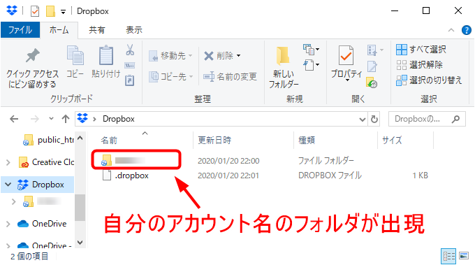 Dropboxフォルダ内に「自分のDropboxアカウント名のフォルダ」が出現