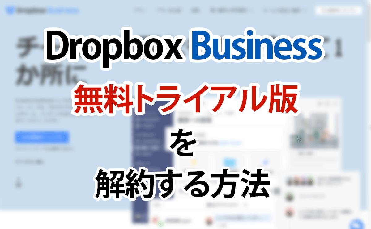 Dropbox Businessの無料トライアル版を解約する方法