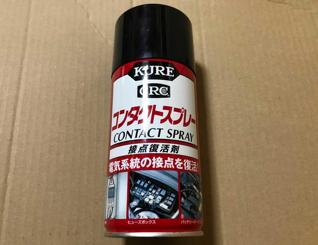 KURE コンタクトスプレー 接点復活剤 1047 [HTRC2.1]