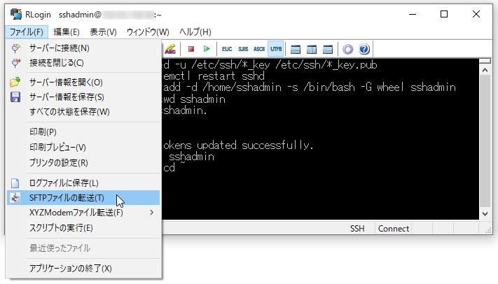RLoginのSFTPで公開鍵をサーバーに転送