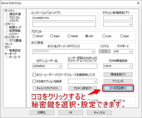 RLoginでの公開鍵認証SSH接続の方法(1)
