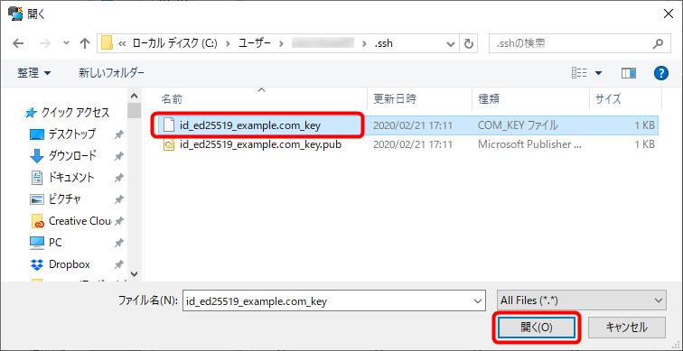 RLoginでの公開鍵認証SSH接続の方法(2)