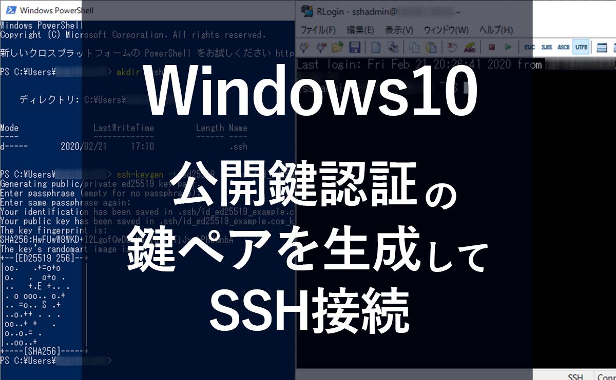 Windows10で公開鍵認証の鍵ペアを生成してサーバーにSSH接続する
