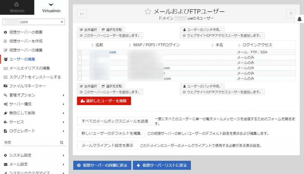 ユーザーの一覧にdisk quotaやディスク使用量が表示されない