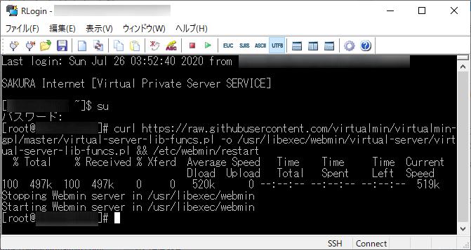 SSHでパッチのためのコマンドを実行