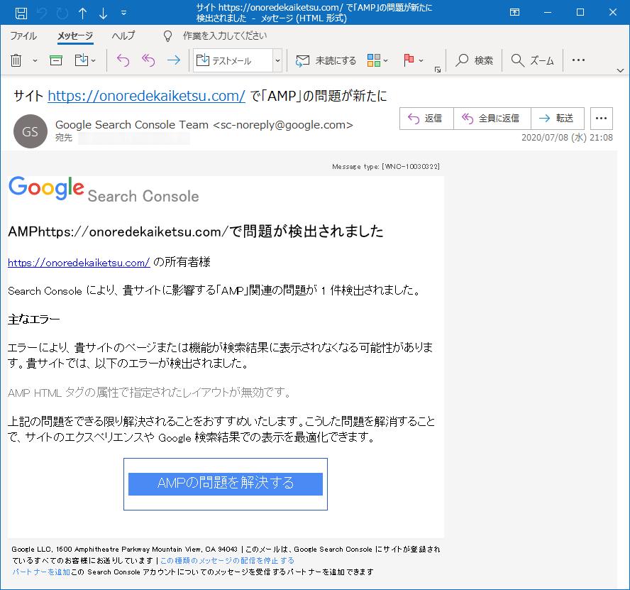Search Consoleから送られてきた「AMP関連の問題検出」メール