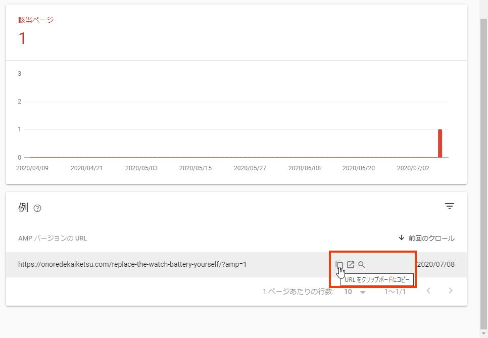 エラーの発生しているAMP用URLをコピー
