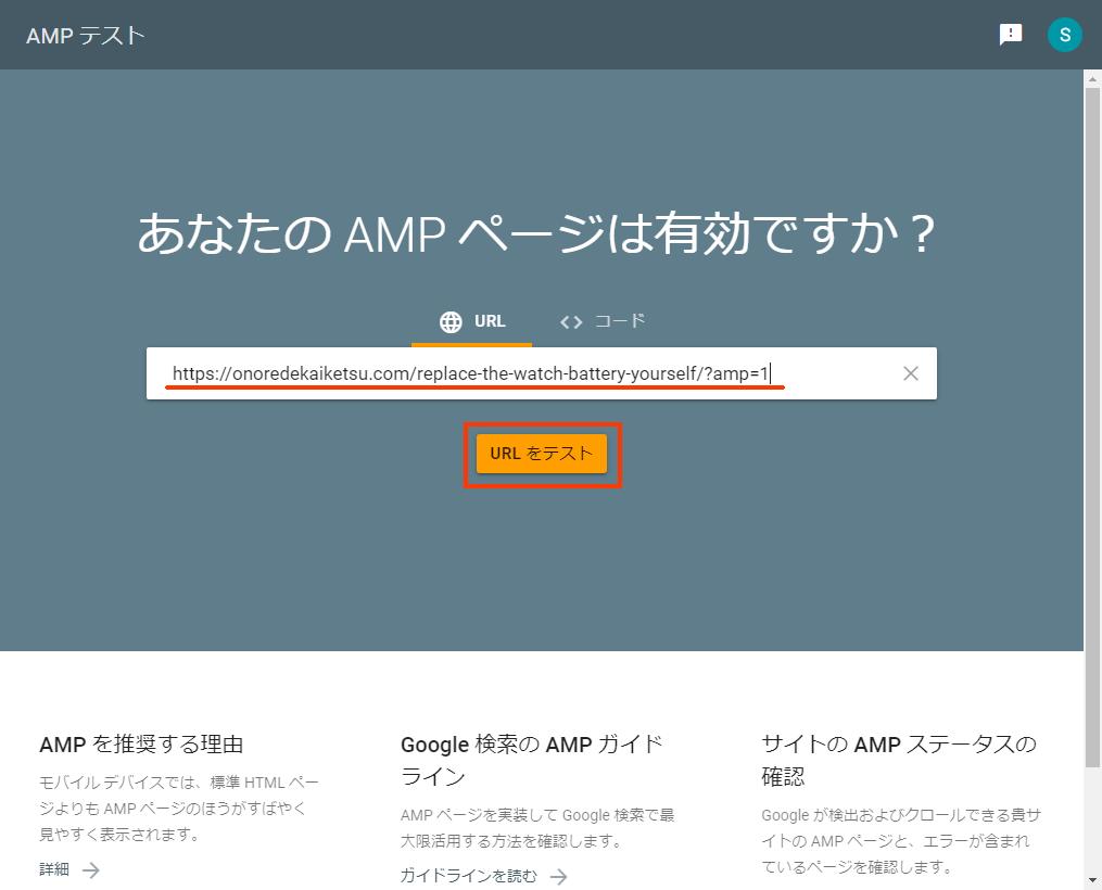 「AMPテスト」でAMP URLのテスト開始