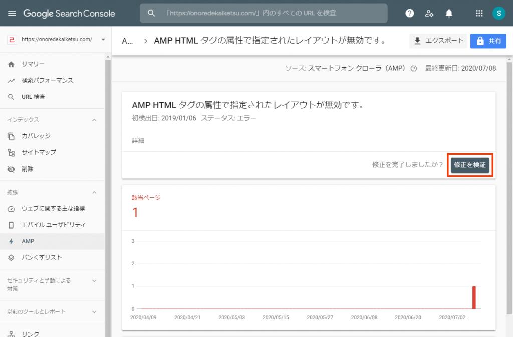Search Consoleの「修正を検証」ボタンをクリック