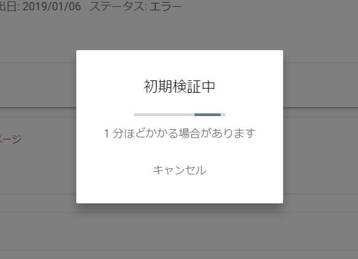 Search Consoleの「初期検証中」表示