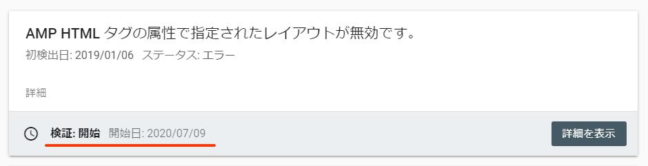 Search Consoleの「検証開始」の表示