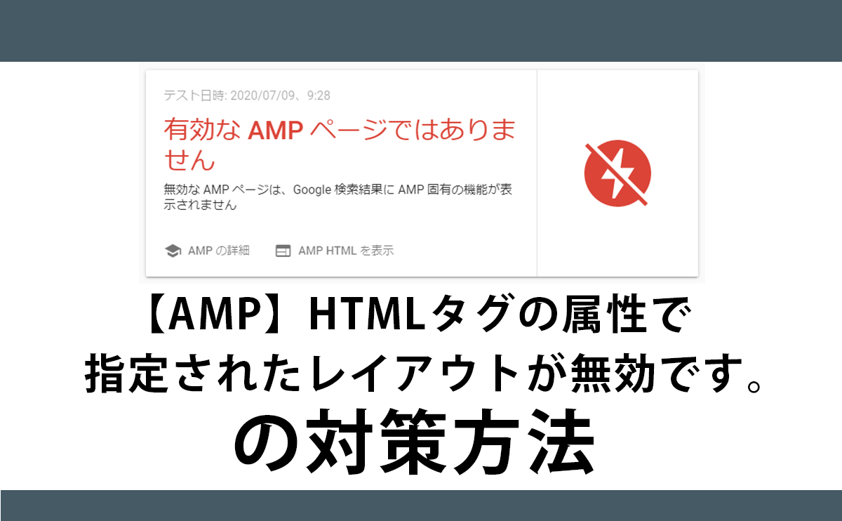 [AMP HTMLタグの属性で指定されたレイアウトが無効です。]を対策