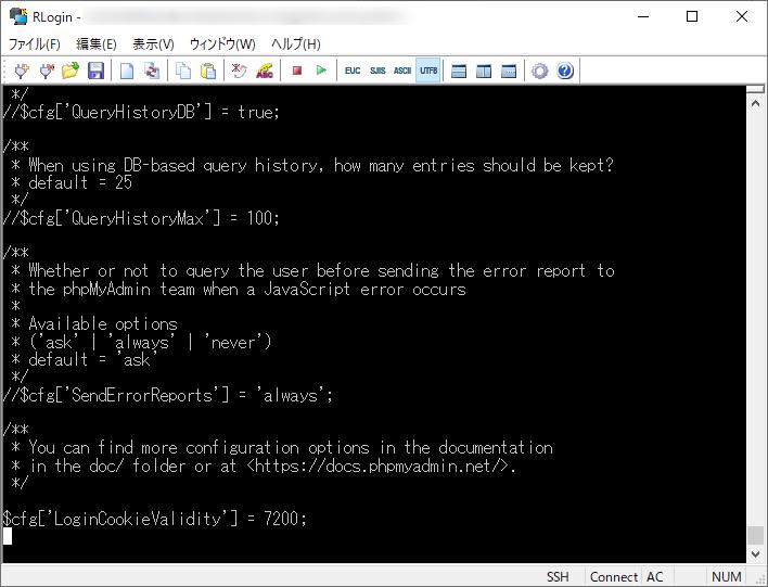 phpMyAdminのセッション継続時間を設定ファイルに追加