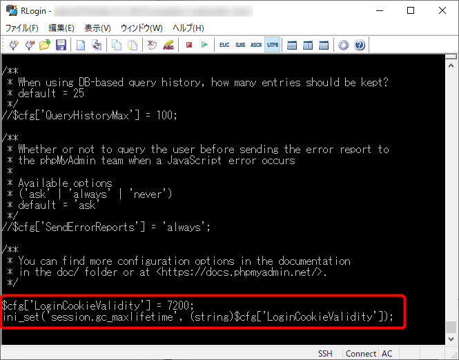 phpMyAdminのconfig.inc.phpを編集