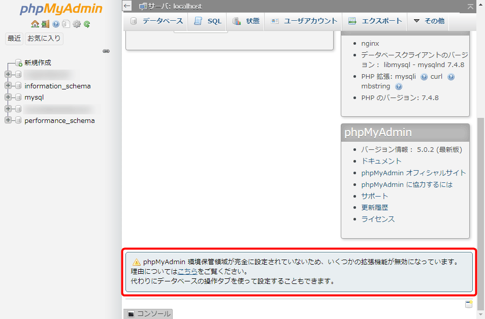 phpMyAdmin環境保管領域に関しての警告