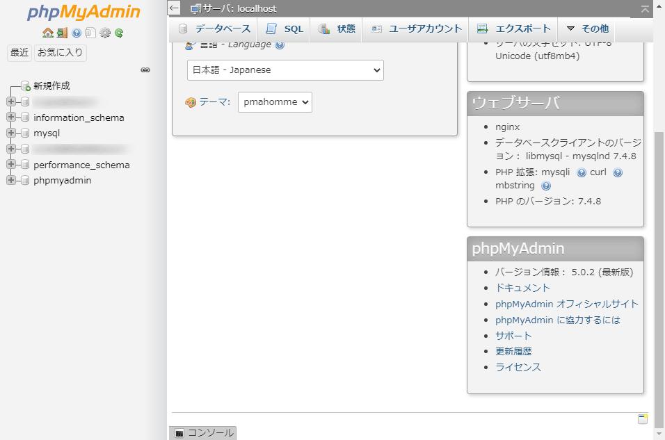 phpMyAdminのTOPページで警告が消えたことを確認