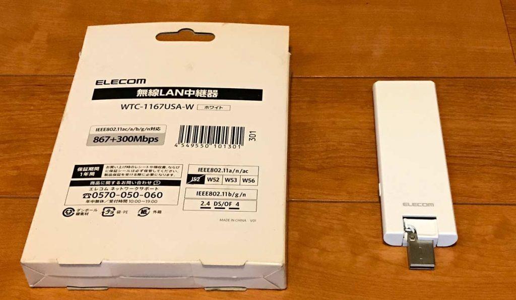 故障した無線LAN中継器「WTC-1167USA-W」
