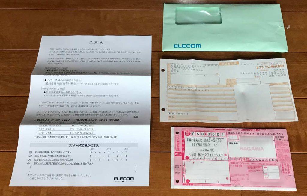 エレコムから送られてきた無線LAN中継器の交換品(封筒の中身)