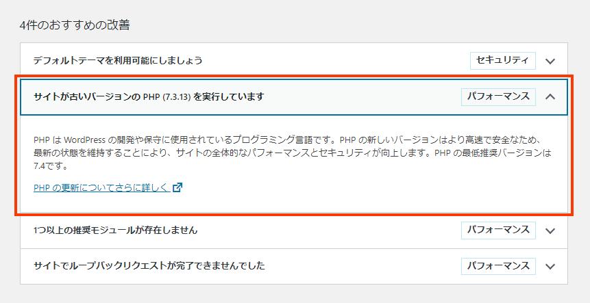 サイトヘルスステータス画面の「サイトが古いバージョンの PHPを実行しています」表示