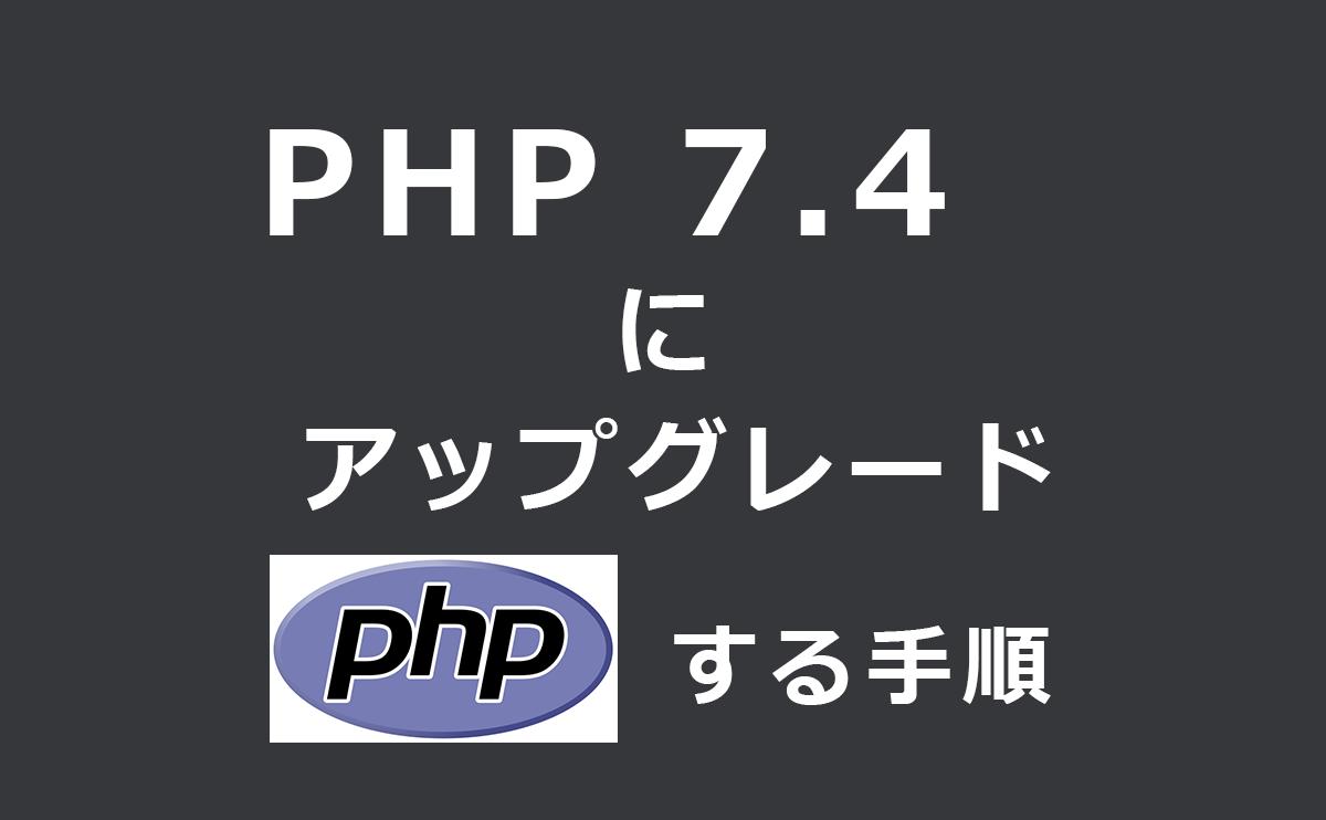 PHPを7.3から7.4にアップグレードする手順(CentOS 7)