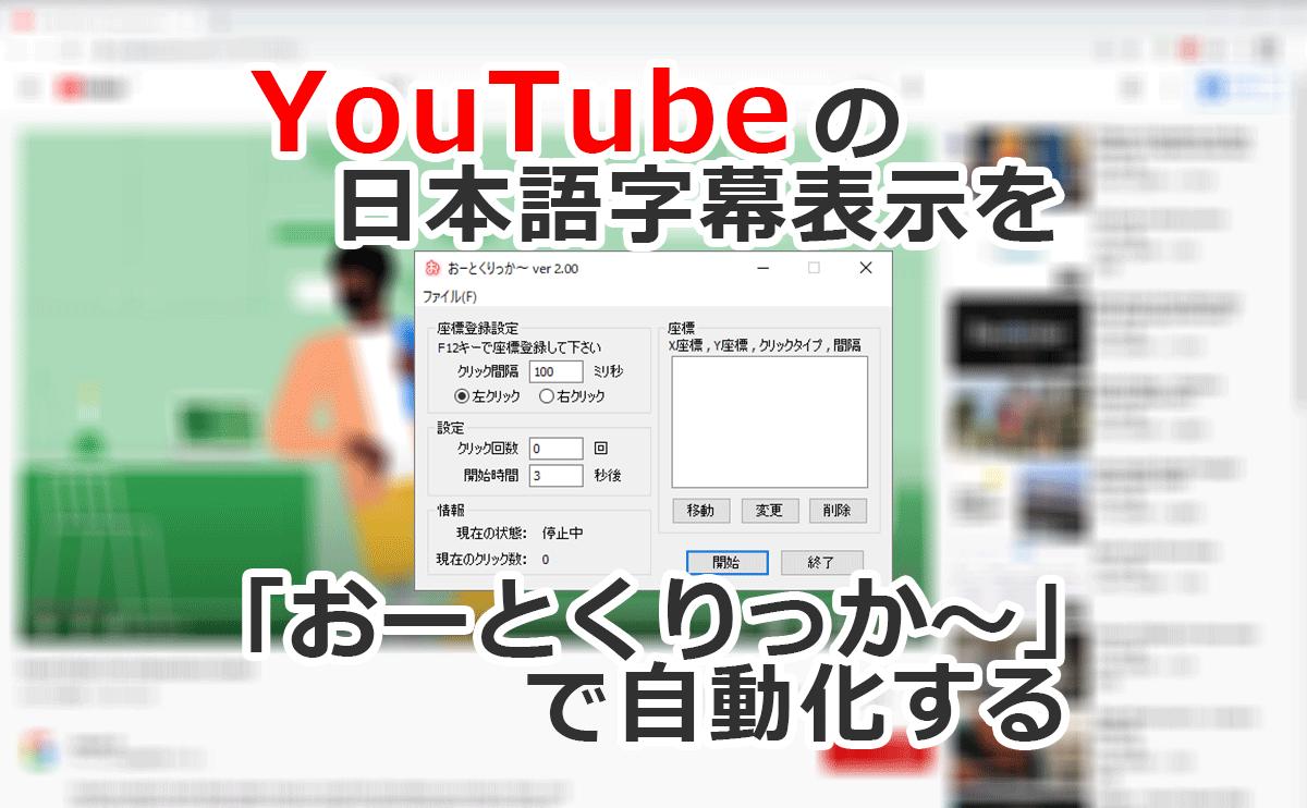 YouTubeの日本語字幕表示を「おーとくりっか~」で自動化する