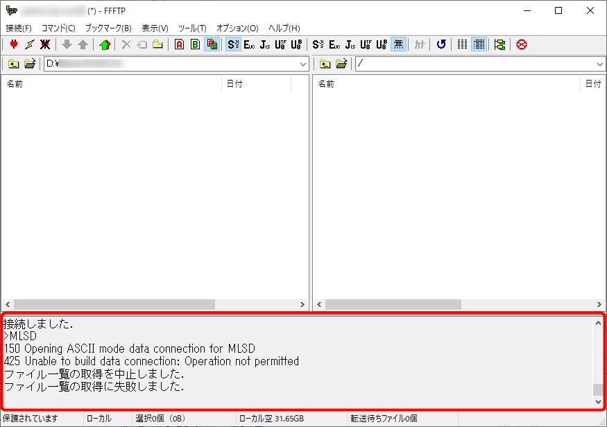 FFFTPでファイル一覧の取得