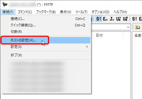 「接続(F)」⇒「ホストの設定(H)」をクリック