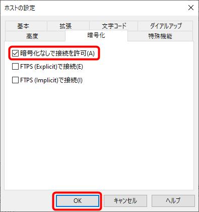 ホスト設定の「暗号化」タブをの「暗号化なしで接続を許可(A)」のみにチェック