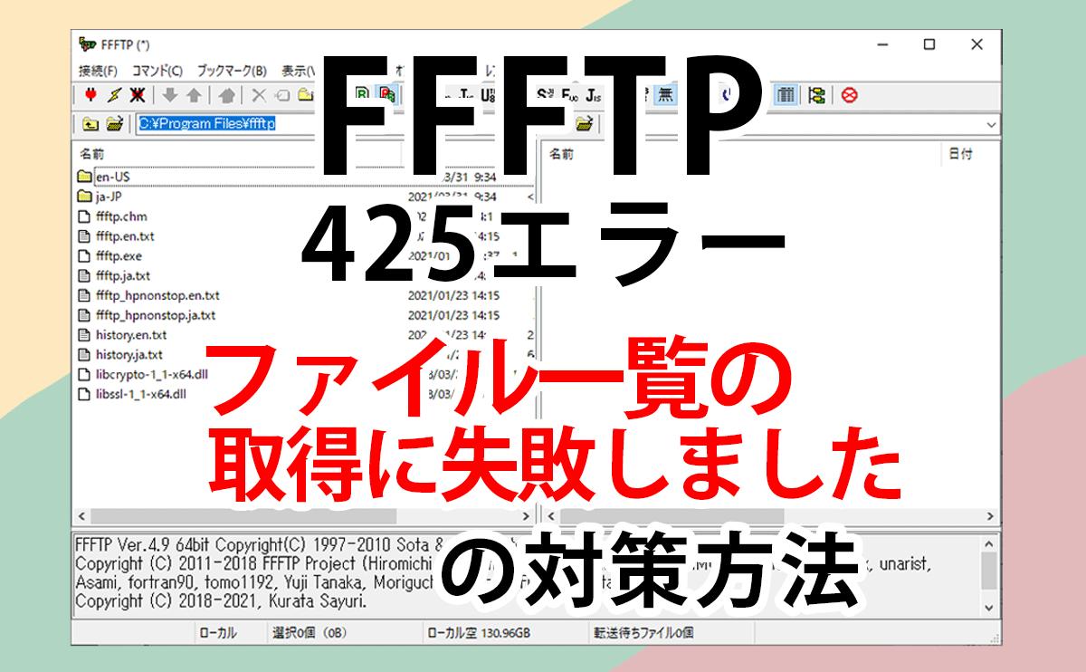 FFFTPでファイル一覧の取得に失敗する「425エラー」を対策