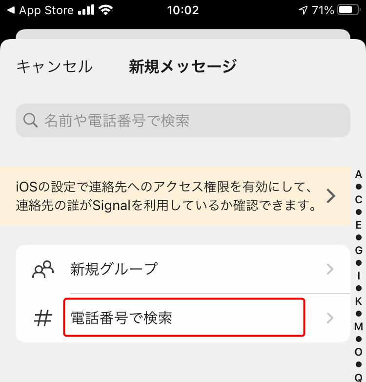 「電話番号で検索」をタップ