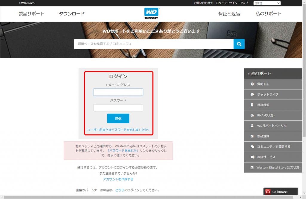 WD Supportログイン画面のスクリーンショット