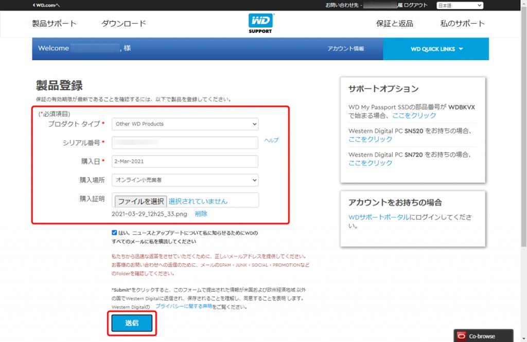 製品登録フォームの記入例