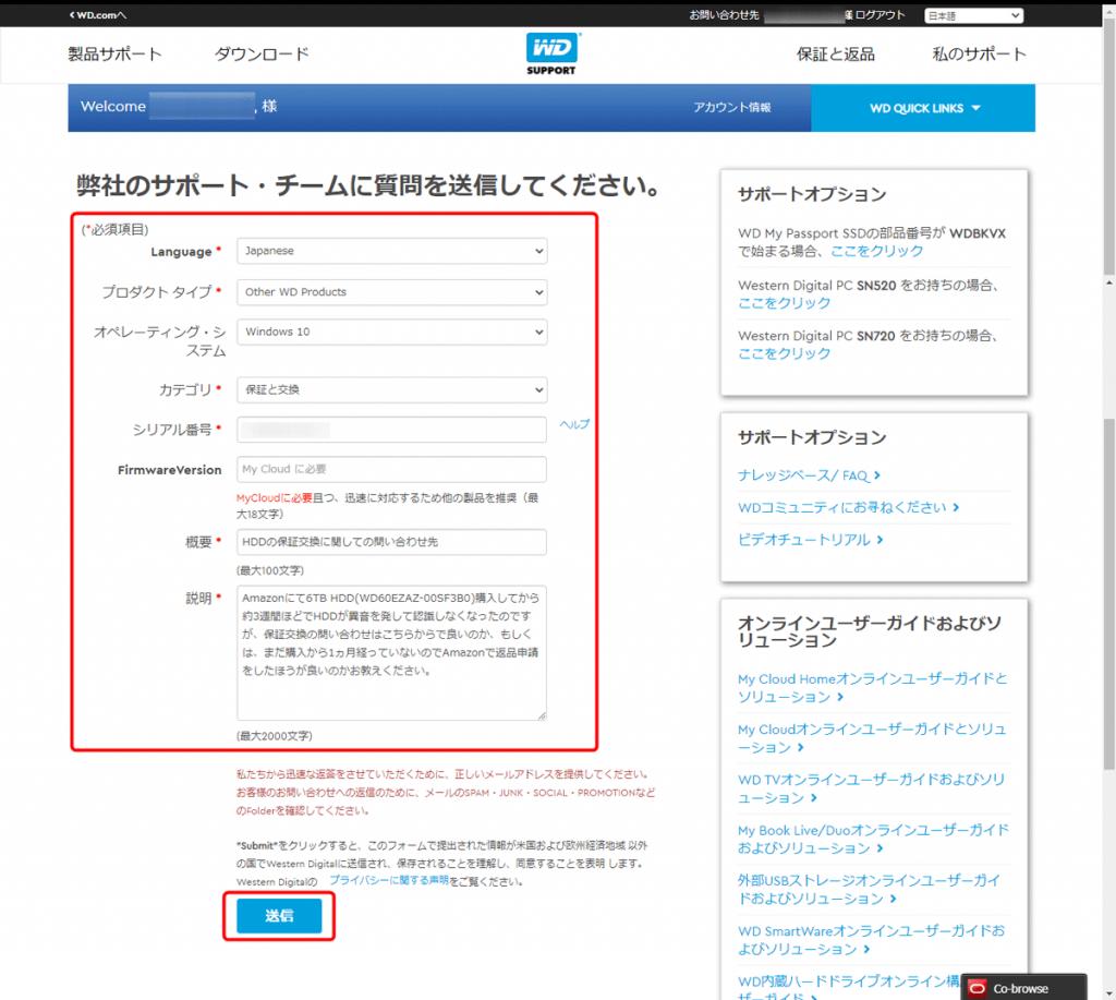 サポートケースのフォーム記入例画像